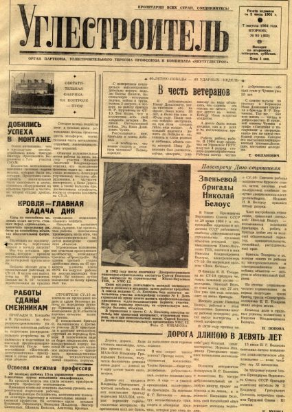 91-07-08-1984-cover