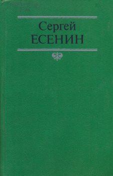 VV-ESENIN-01
