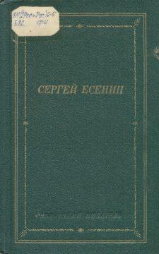 VV-ESENIN-06