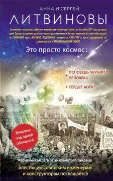 VV-NOVINKI-OCTOBER-2020-11