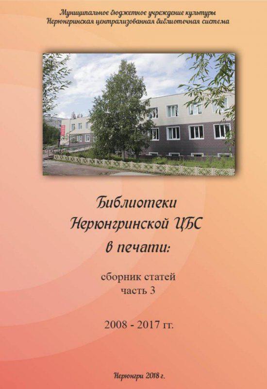 Библиотеки НЦБС в печати