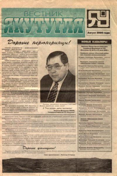 cover-vestnik-yakutuglya-01-01-08-2000-mini