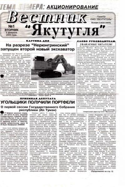 cover-vestnik-yakutuglya-01-04-02-2003-mini