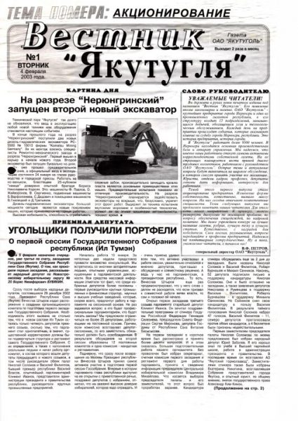 cover-vestnik-yakutuglya-01-04-02-2003-mini