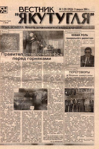 cover-vestnik-yakutuglya-02-11-02-2004