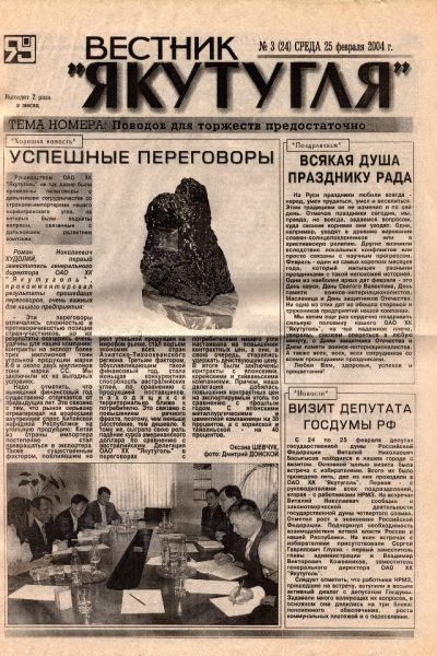 cover-vestnik-yakutuglya-03-25-02-2004