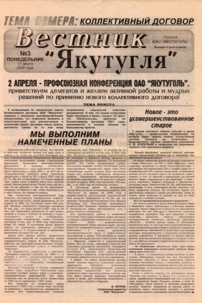 cover-vestnik-yakutuglya-03-31-03-2003-mini