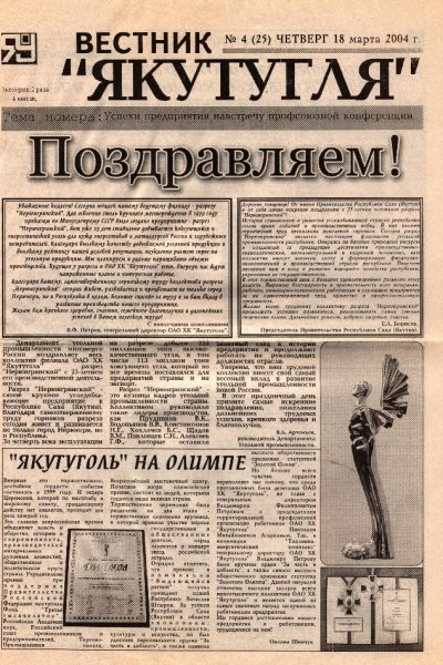 cover-vestnik-yakutuglya-04-18-03-2004