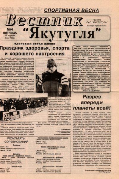 cover-vestnik-yakutuglya-04-18-04-2003-mini