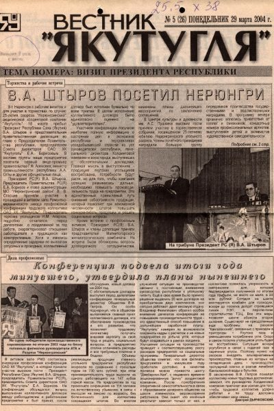 cover-vestnik-yakutuglya-05-29-03-2004