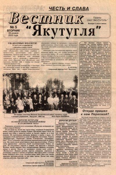 cover-vestnik-yakutuglya-05-29-04-2003-mini