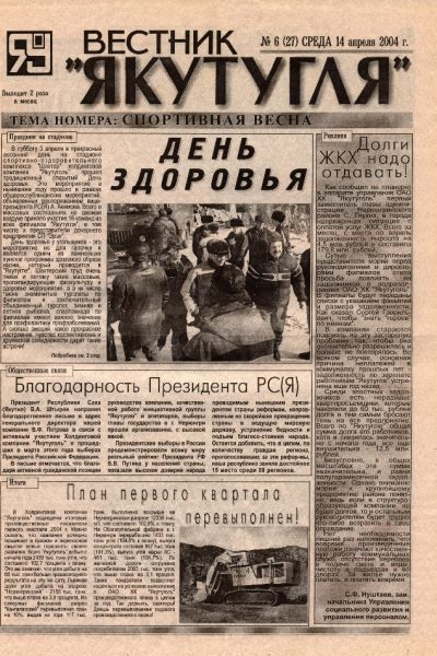 cover-vestnik-yakutuglya-06-14-04-2004