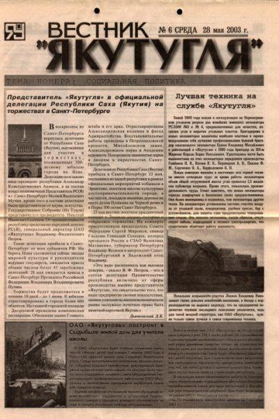 cover-vestnik-yakutuglya-06-28-5-2003-mini