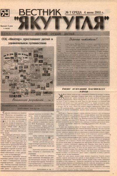 cover-vestnik-yakutuglya-07-04-06-2003-mini