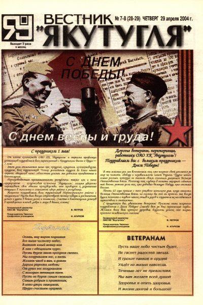 cover-vestnik-yakutuglya-07-08-29-04-2004