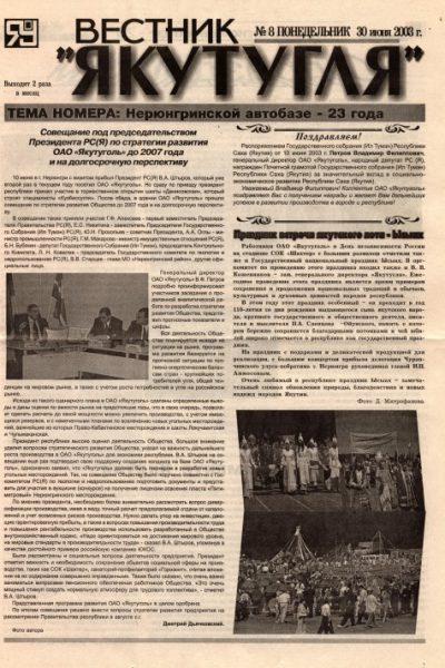 cover-vestnik-yakutuglya-08-30-06-2003-mini