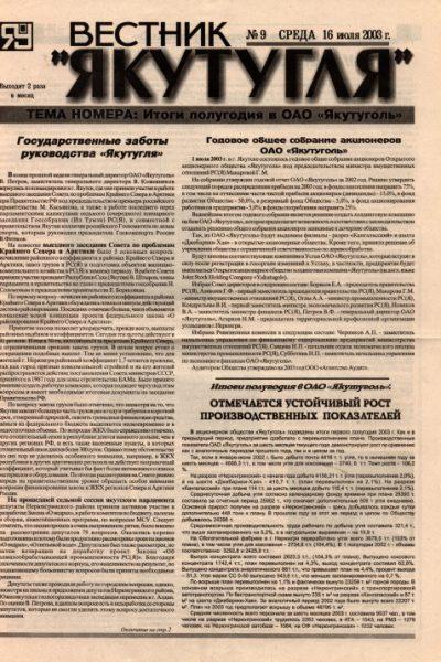cover-vestnik-yakutuglya-09-16-07-2003-mini