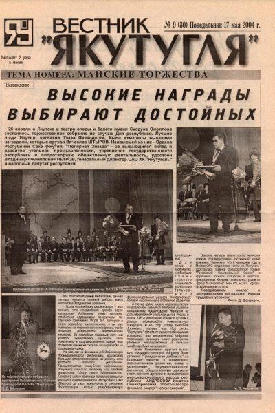cover-vestnik-yakutuglya-09-17-05-2004