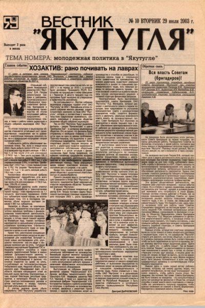 cover-vestnik-yakutuglya-10-29-07-2003-mini