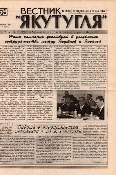 cover-vestnik-yakutuglya-10-31-05-2004