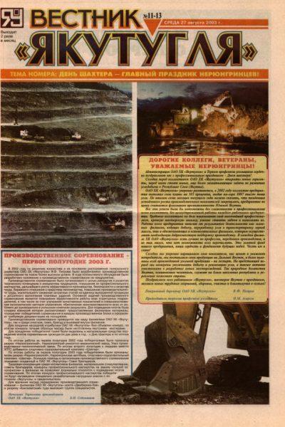 cover-vestnik-yakutuglya-11-13-27-08-2003-mini