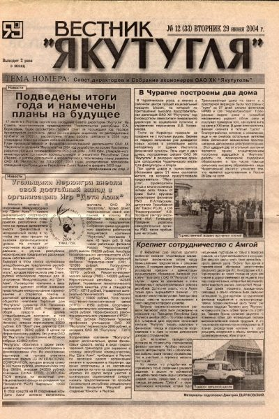 cover-vestnik-yakutuglya-12-29-06-2004