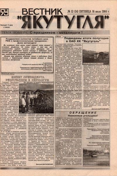 cover-vestnik-yakutuglya-13-16-07-2004