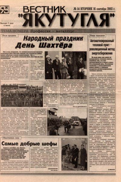 cover-vestnik-yakutuglya-14-16-09-2003-mini