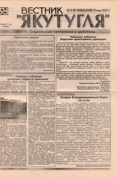 cover-vestnik-yakutuglya-14-26-07-2004