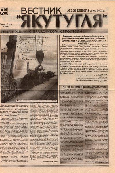 cover-vestnik-yakutuglya-15-06-08-2004