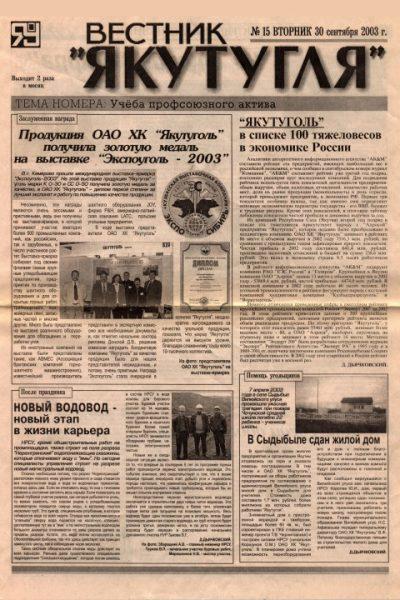 cover-vestnik-yakutuglya-15-30-09-2003-mini