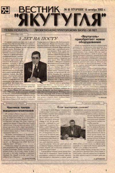cover-vestnik-yakutuglya-16-14-10-2003-mini
