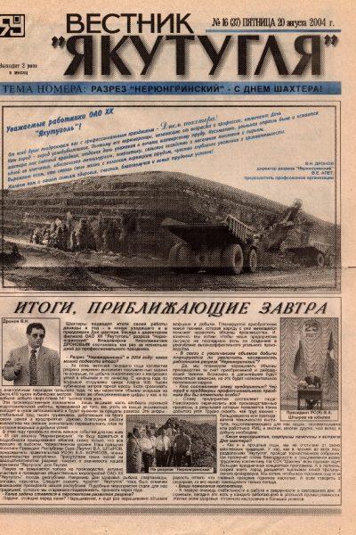cover-vestnik-yakutuglya-16-20-08-2004
