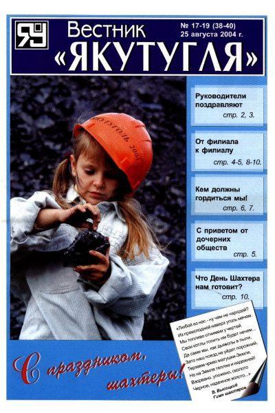 cover-vestnik-yakutuglya-17-19-25-08-2004