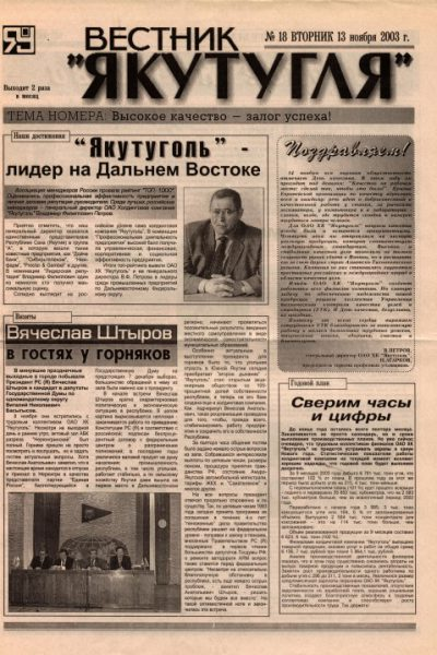 cover-vestnik-yakutuglya-18-13-11-2003-mini