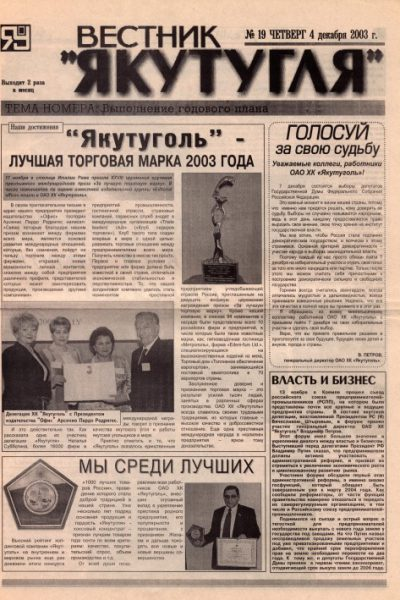 cover-vestnik-yakutuglya-19-04-12-2003-mini