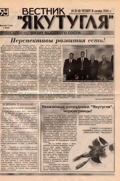 cover-vestnik-yakutuglya-20-16-09-2004