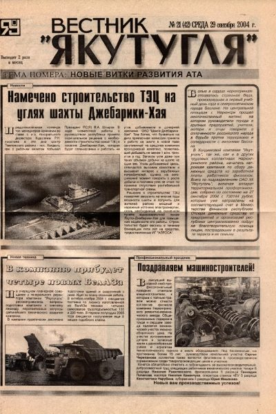 cover-vestnik-yakutuglya-21-29-09-2004