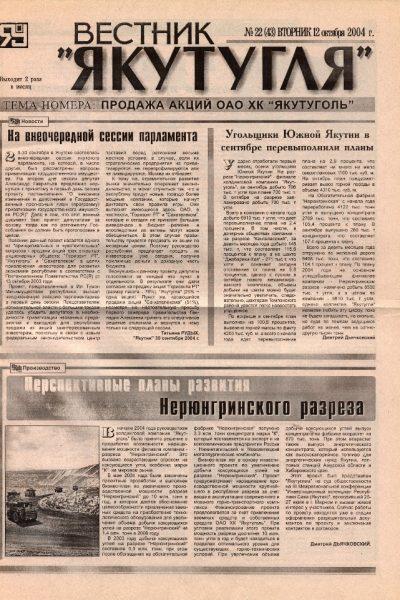 cover-vestnik-yakutuglya-22-12-10-2004
