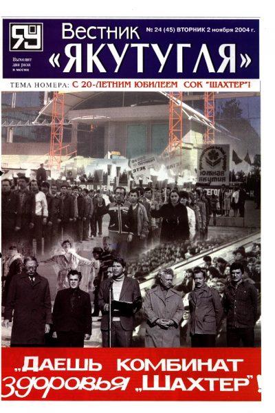 cover-vestnik-yakutuglya-24-02-11-2004