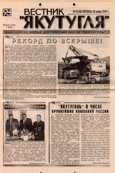 cover-vestnik-yakutuglya-25-26-11-2004