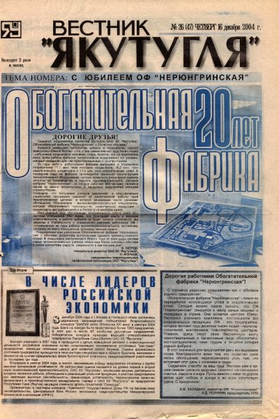 cover-vestnik-yakutuglya-26-16-12-2004