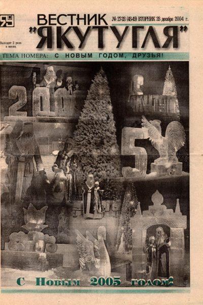 cover-vestnik-yakutuglya-27-28-28-12-2004