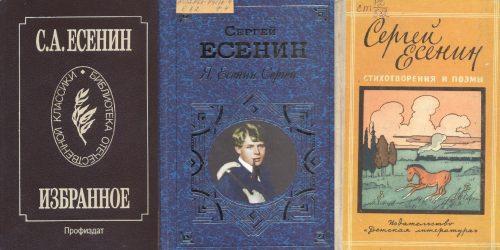 esenin-2020-cover
