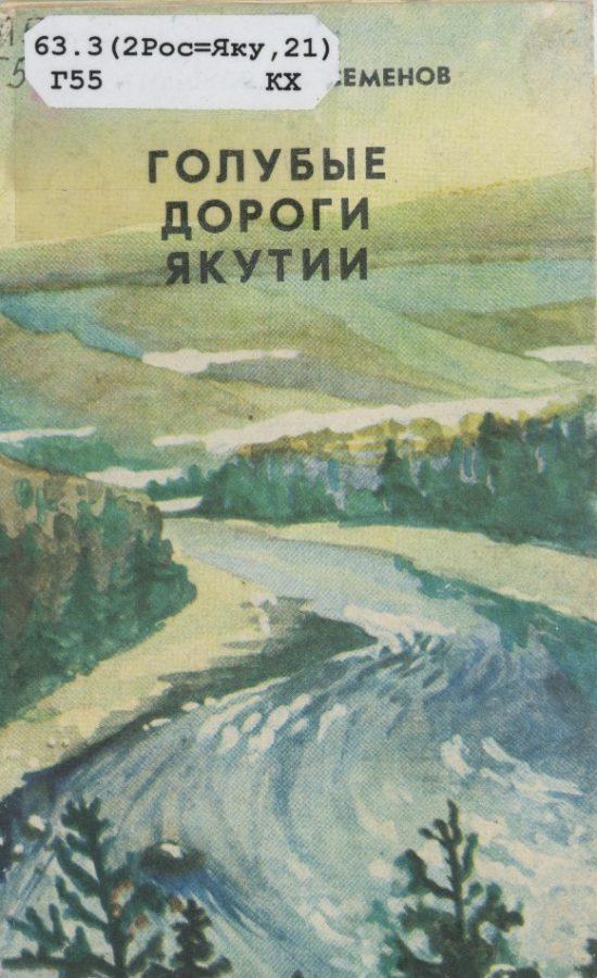 Голубые дороги Якутии