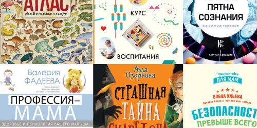 ncbs-vv-knijnye-novinki-04-08-2021-cover