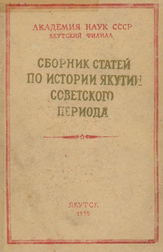 Сборник статей по истории Якутии Советского периода
