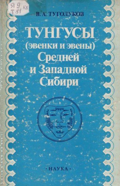 Тунгусы (эвенки и эвены) Средней и Западной Сибири