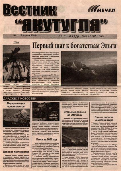 vestnik-yajutuglya-01-10-04-2008-cover