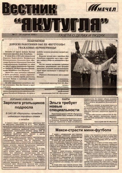 vestnik-yajutuglya-02-24-04-2008-cover